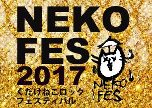 nekofes2017_bn