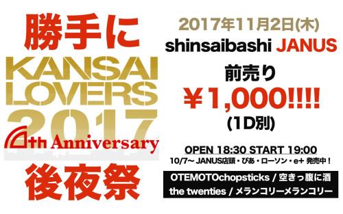 2017.1102.勝手にカンラバ.info